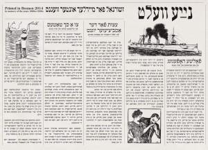 """Abbildung 1: Die erste Seite der fiktiven Zeitung """"Naye Velt"""" mit Artikeln von Studierenden der Universität Bremen."""